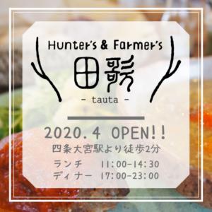 4月20、Hunter's & Farmer's 田歌 open!