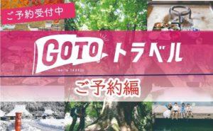 GOTOキャンペーン適用ご希望の方へ