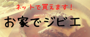【ネットショップ】お家時間のお供に!鍋用・焼き肉用商品続々販売中!