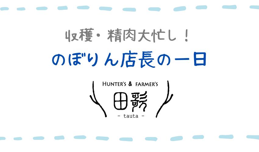 H&F田歌 のぼりん店長の一日